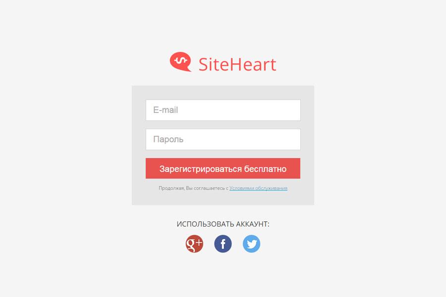 Регистрация SiteHeart