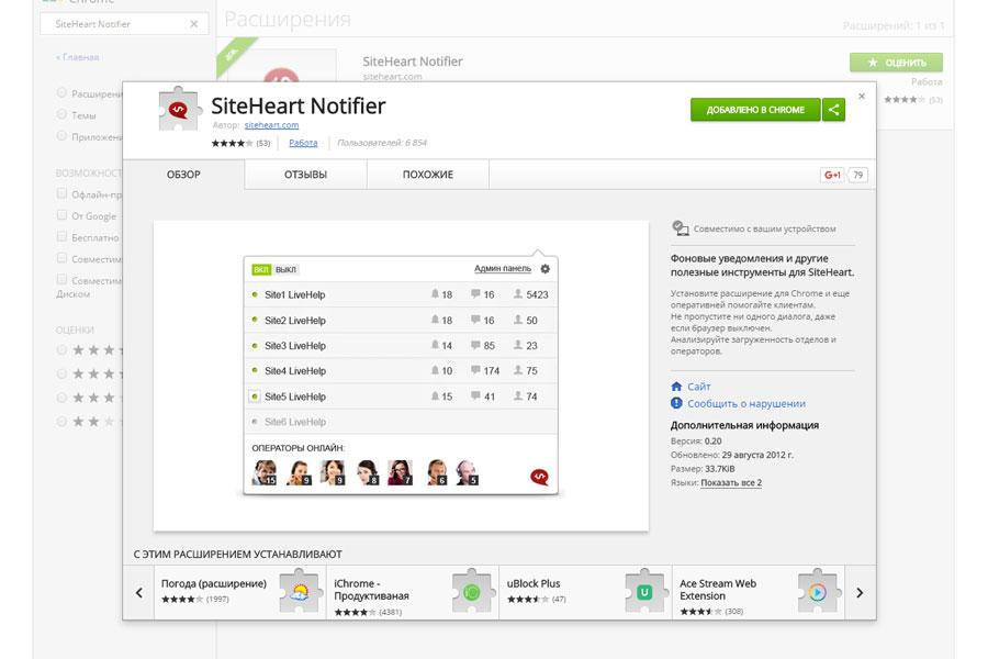 siteheartnotifier